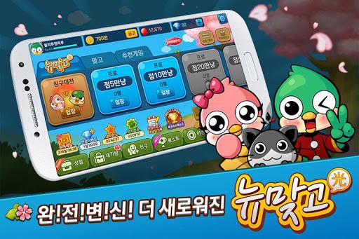 Pmang Gostop for kakao 67.0 screenshots 1