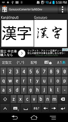 GyousyoConverter byNSDev 1.1.6 Windows u7528 1