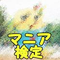 マニア検定forふなっしークイズ!ver2.0.2 icon