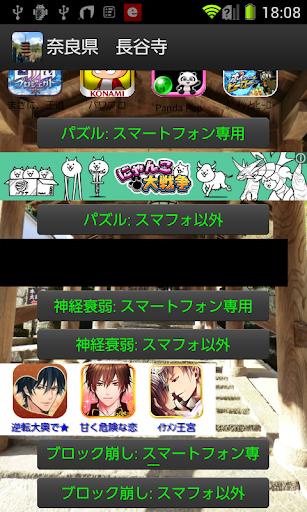 奈良県 長谷寺(JP169)|玩旅遊App免費|玩APPs