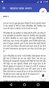 Chandrakanta (Hindi Novel) by Devaki Nandan Khatri - náhled