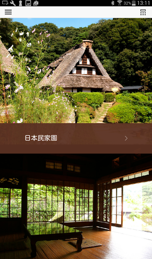 Nihon Minkaen Audio Tour- screenshot