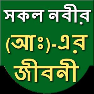 biography of prophet muhammad in bangla pdf