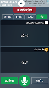 แปลเสียง ไทย-จีน - náhled