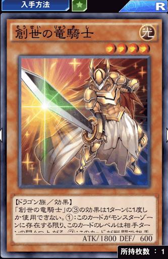 創世の竜騎士