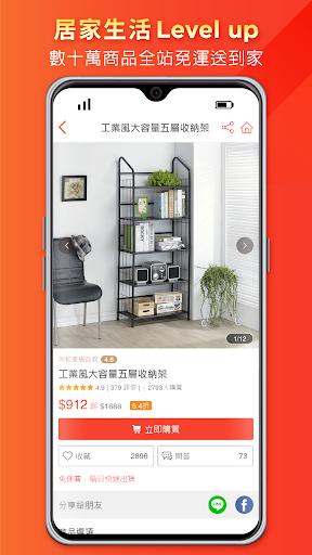 松果購物 screenshot 4