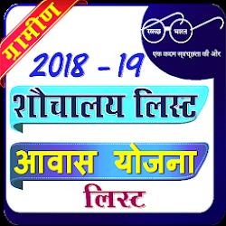 All India Aavas Yojna List ( शौचालय लिस्ट 2018-19)