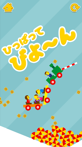 びよんびよーん 子供向けの無料知育アプリ