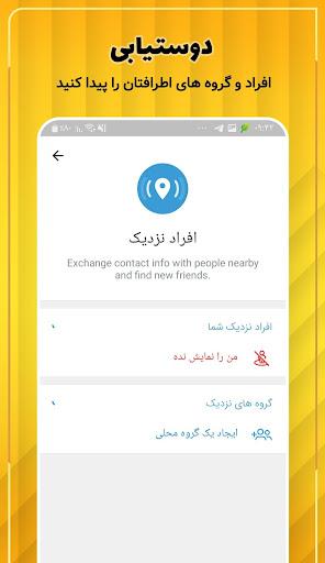 واتسگرام | تلگرام طلایی فارس | ضد فیلتر بدون تبلیغ  screenshots 6