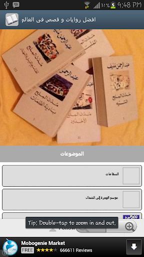 افضل روايات و قصص فى العالم
