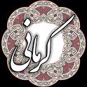 خواجوی کرمانی icon