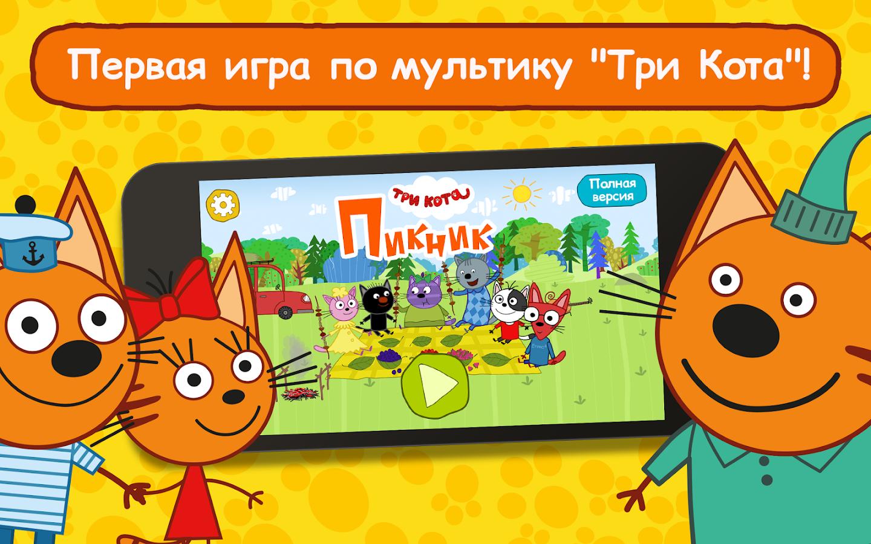 Три Кота Магазин: Развивающие Игры для Детей …