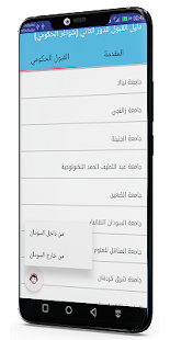 Download دليل القبول للدور الثاني (شواغر الحكومي) 2019 For PC Windows and Mac apk screenshot 2
