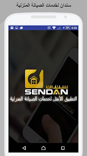 Sendan - سندان - náhled