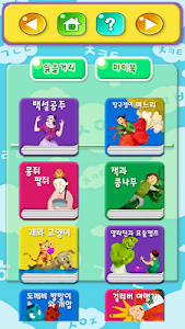 MINERVA HANGUL screenshot 6