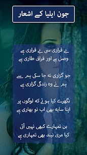 Urdu text on picture: Urdu Shayari & status maker 5