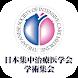 日本集中治療医学会学術集会 - Androidアプリ