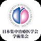 日本集中治療医学会学術集会 Download on Windows