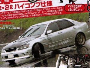 アルテッツァ SXE10 RS200のカスタム事例画像 つかちゃんさんの2019年04月29日01:30の投稿