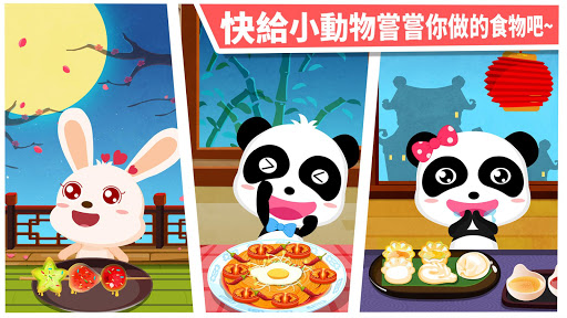 玩免費教育APP 下載中華美食-寶寶巴士 app不用錢 硬是要APP