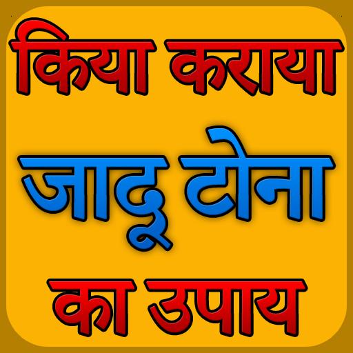 Jadu Tona Ka Upay - Kala Jadu