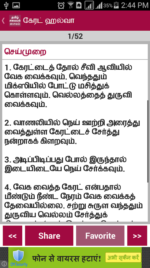 Cooking tips in tamil download mp3 5072014 top searched keywords of tips in tamil language health tips in tamil doc cooking tips in tamil download health tips in tamil mp3 tips tamil forumfinder Images
