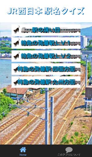 駅名クイズ JR西日本版 特急 新幹線 難読駅名 境界駅など