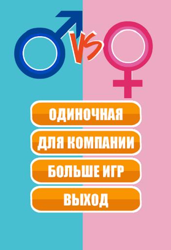 Битва Полов - Викторина