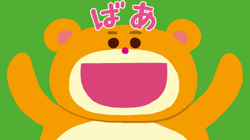 玩免費教育APP|下載いないいないばぁ  赤ちゃん大喜び(*^ー^*) app不用錢|硬是要APP