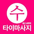 수타이마사지-광교 용인수지구 상현역 태국정통마사지 전신타이 아로마 오일 크림 커플맛사지