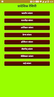 [Download Har Tarah Ki Recipes (व्यंजनों पाक विधि ) for PC] Screenshot 5