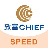 致富 SPEED / Chief SPEED