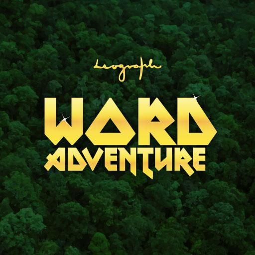Word Adventure- The Forest of words- screenshot