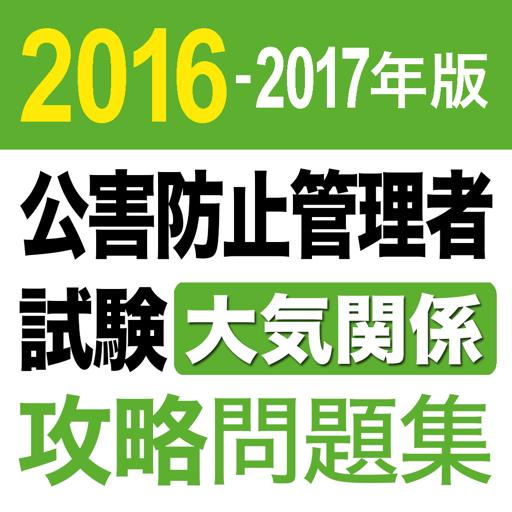 2016-2017 公害防止管理者試験 大気関係 攻略問題集