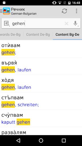 Немски <> Български Речник Slovoed Compact screenshot 2