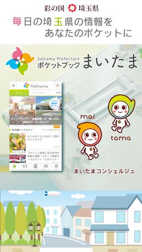 埼玉県スマホアプリ ポケットブック まいたま