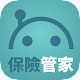 保險管家 for PC-Windows 7,8,10 and Mac