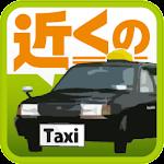 近くのタクシー・代行(e-shops ローカル) Icon