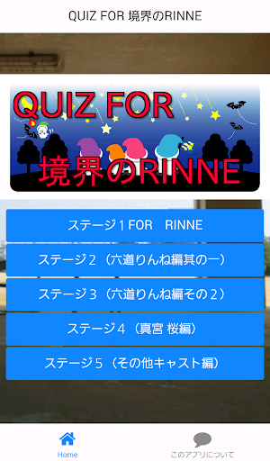 QIZE FOR 境界のRINNE