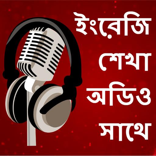 Learn English with Bangla Free: Bengali to English (app)