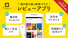 Filmarks(フィルマークス)- 国内最大級!映画・ドラマのレビューアプリのおすすめ画像1