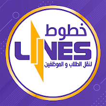 Lines - خطوط نقل الطلاب والموظفين Download on Windows