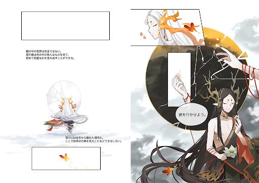 花合戦雲外鏡-漫画