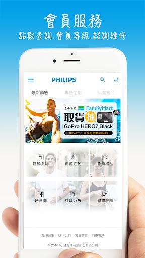 飛利浦台灣Ι健康生活小家電 screenshot 3