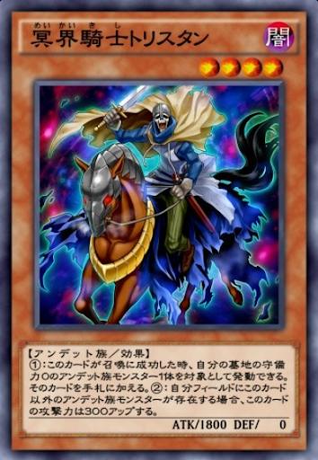 冥界騎士トリスタン