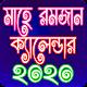 Download রমজান ক্যালেন্ডার ২০২০ - Ramadan Calendar 2020 For PC Windows and Mac