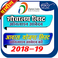 All India PMAY List ( आवास योजना लिस्ट 2018-19)