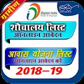 Tải All India PMAY List ( आवास योजना लिस्ट 2018 APK