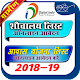 All India PMAY List ( आवास योजना लिस्ट 2018-19) Download on Windows