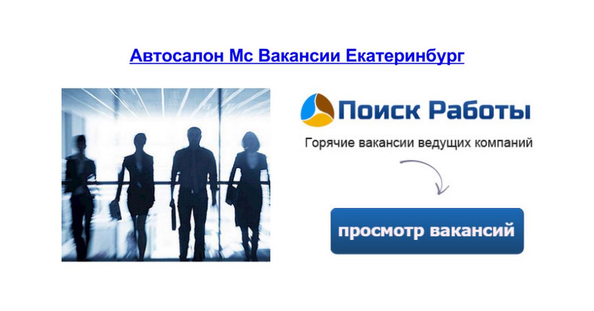 Работа в Москве, свежие вакансии в Москве, поиск работы и ...